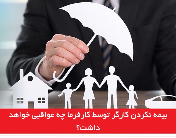 بیمه نکردن کارگر توسط کارفرما چه عواقبی خواهد داشت