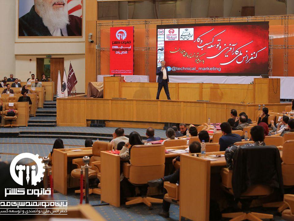 گزارش تصویری کنفرانس کارآفرینی و توسعه کسب و کار (۳)
