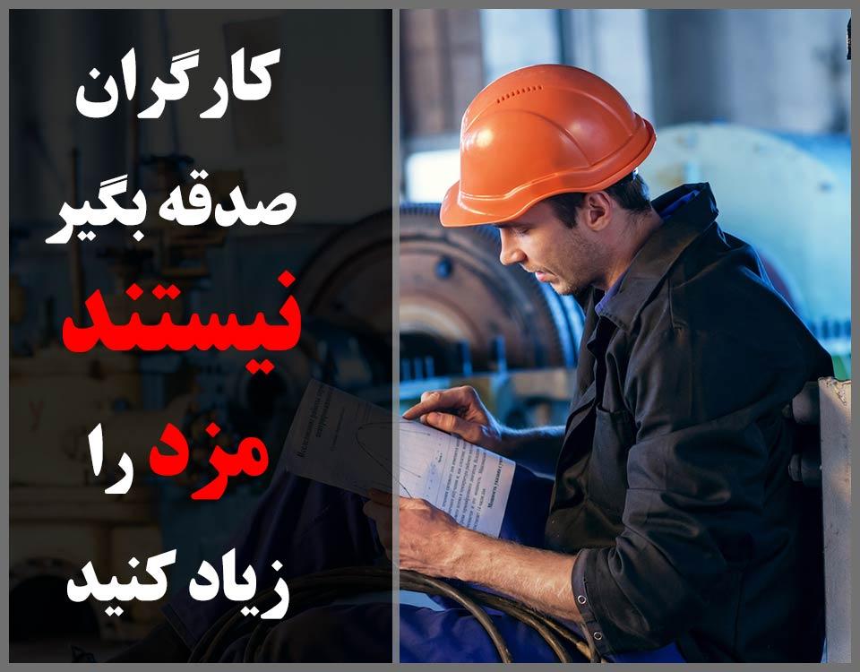 کارگران صدقهبگیر نیستند، مزد را زیاد کنید