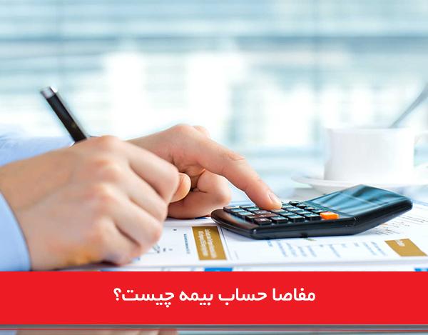 مفاصا حساب بیمه چیست؟
