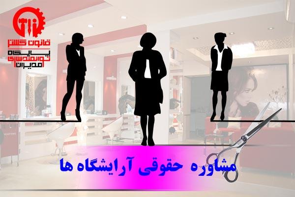 مشاوره حقوقی آرایشگاهها