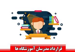 قرارداد مدرسان آموزشگاه