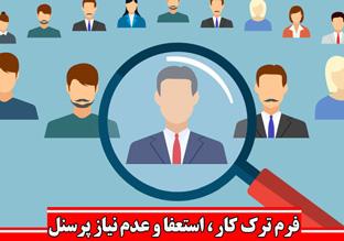 ترک کار ،استعفا پرسنل و نامه عدم نیاز کارکنان