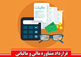 قرارداد مشاوره مالی و مالیاتی