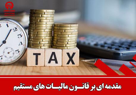 مقدمه ای بر قانون مالیات های مستقیم