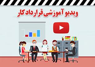 ویدیو آموزشی قرارداد کار