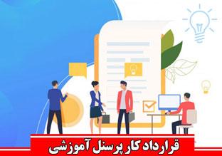 قرارداد کار پرسنل آموزشی ( بدون بیمه )